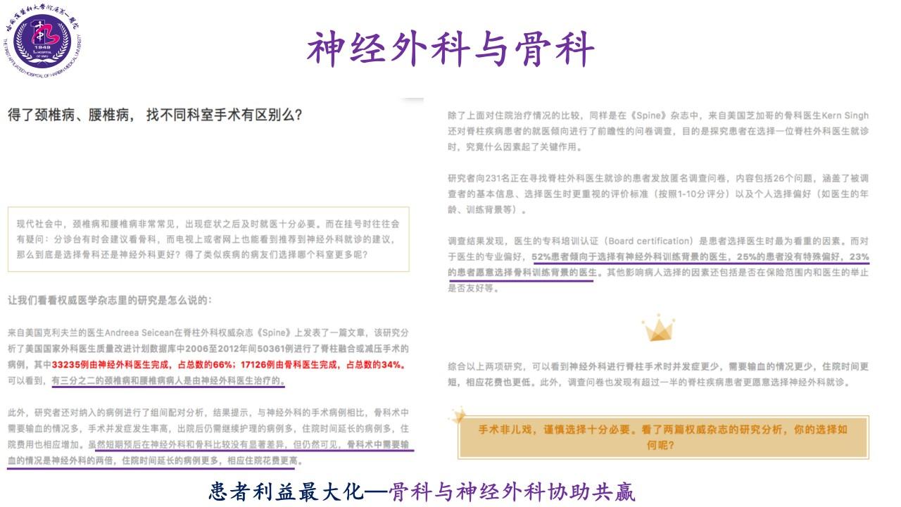 警惕不一样的颈肩腰腿痛=椎管内肿瘤)-陈晓丰_04.jpg