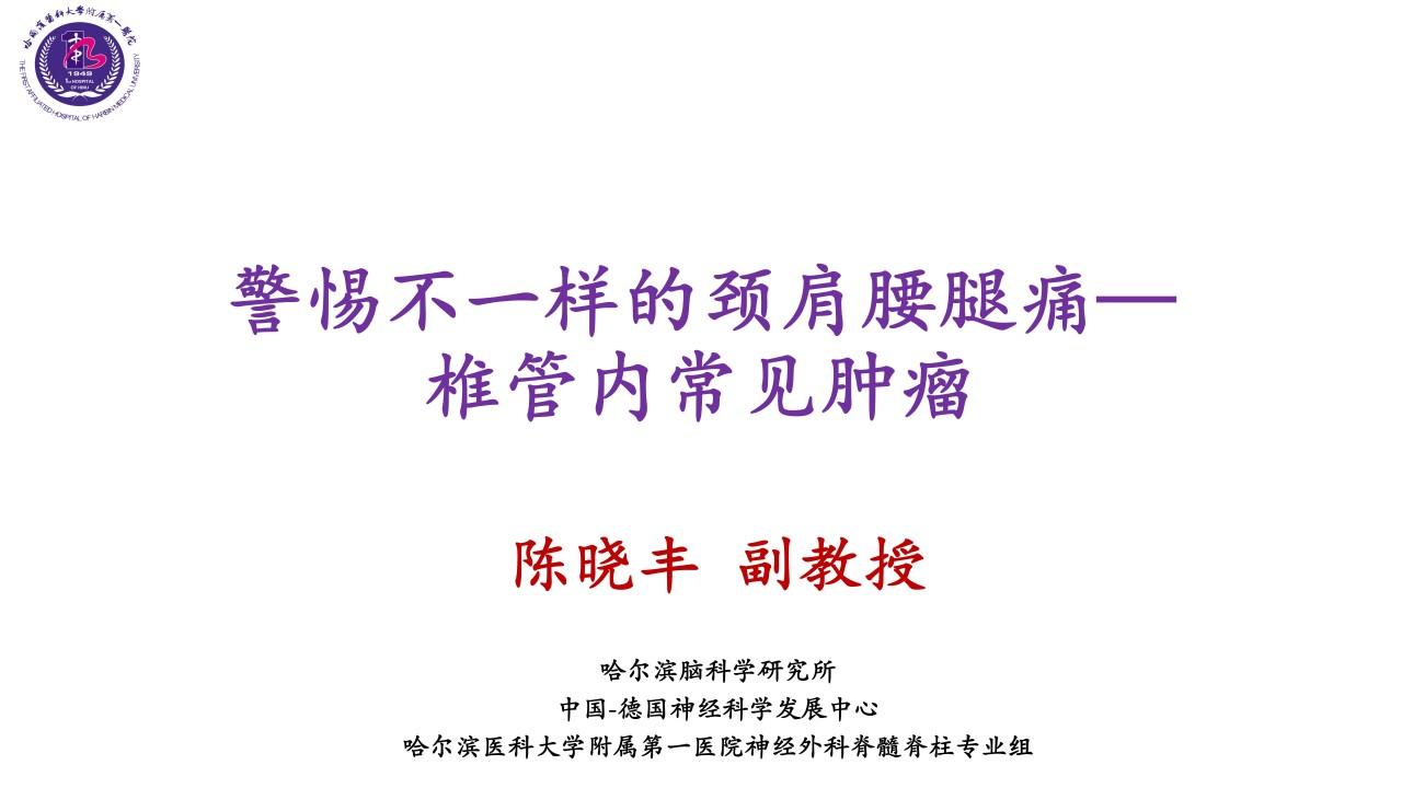 警惕不一样的颈肩腰腿痛=椎管内肿瘤)-陈晓丰_00.jpg