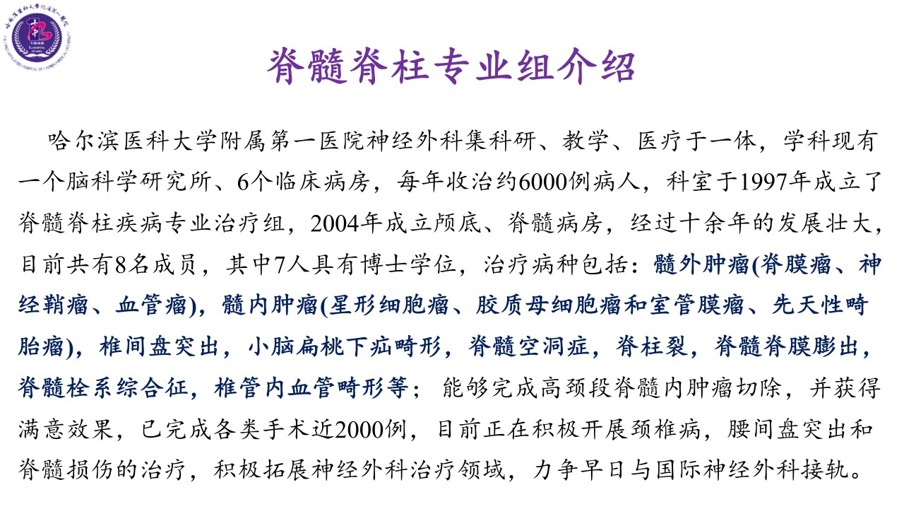 警惕不一样的颈肩腰腿痛=椎管内肿瘤)-陈晓丰_01.jpg