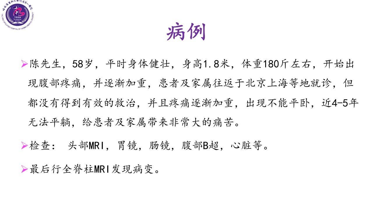 警惕不一样的颈肩腰腿痛=椎管内肿瘤)-陈晓丰_09.jpg